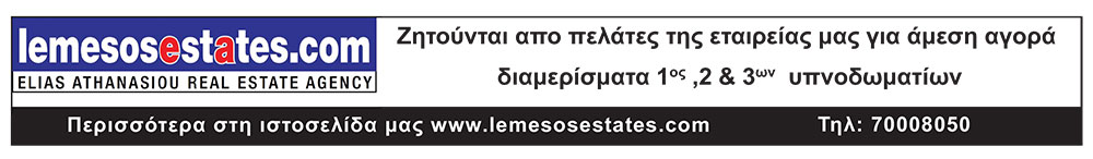 LEMESOS-ESTATES-LTD.jpg