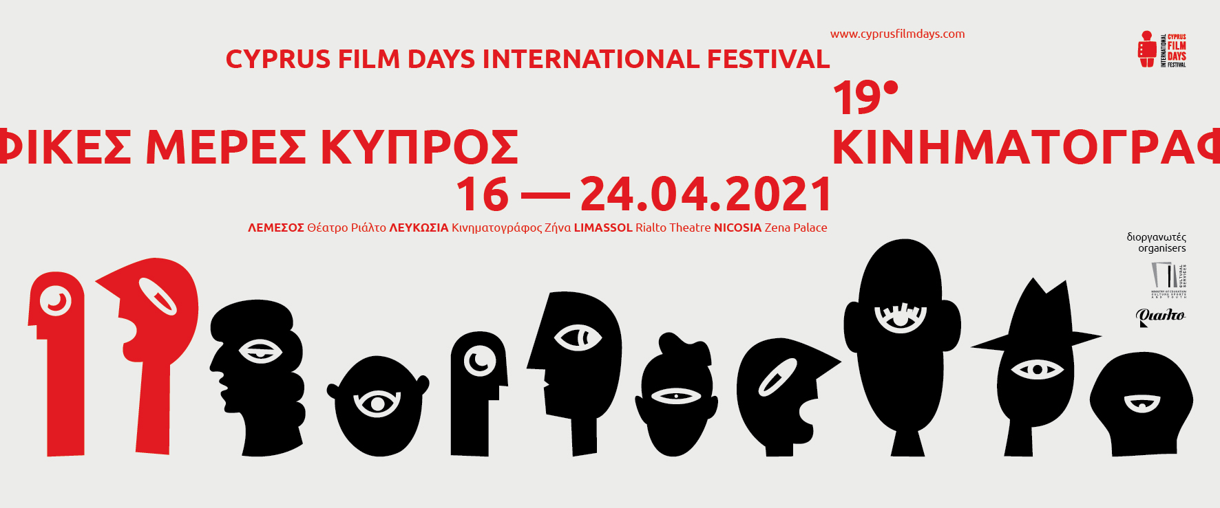 Cyprus film days mob
