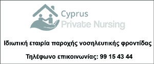 Cyprus Private Nursing